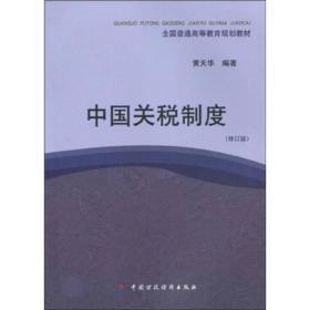 全国普通高等教育规划教材:中国关税制度(修订版)