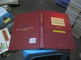 中国共产党安龙县历史 1935-1978  货号20-1