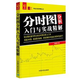 宇航 分时图分析入门与实战精解 零起点投资理财丛书