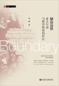制造边界:业主行动与秩序缤纷的社区