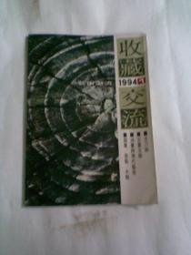 收藏交流1994年1(创刊号)