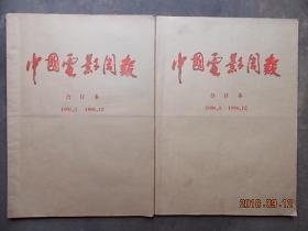 中国电影周报 1995~1996全年合订本,2年期报纸合售,,,2开版【约重3千克】