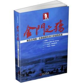 正版 金门之殇 李善惠 华文出版社