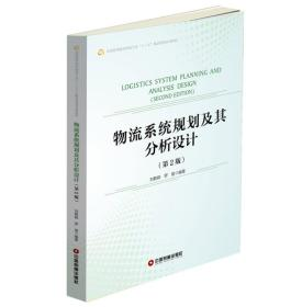 物流系统规划及其分析设计(第2版)
