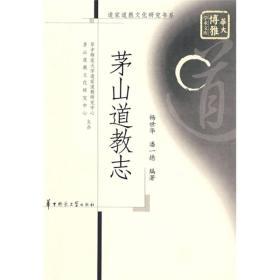 茅山道教志:道家道教文化研究书系