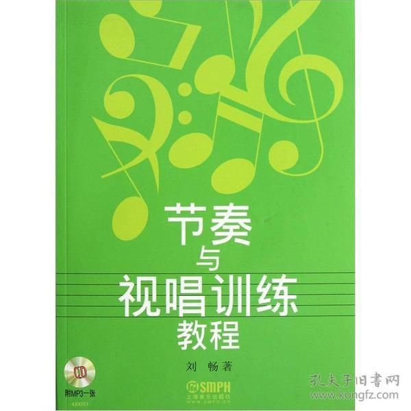 节奏与视唱训练教程(附MP3光盘1张)