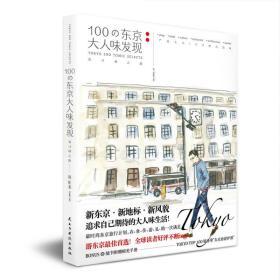 100の东京大人味发现 吴东龙 民主与建设出版社 9787513911139