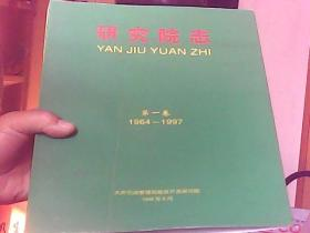大庆 研究院志 第一卷1964--1997