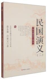 蔡东藩说中国史:民国演义(二)