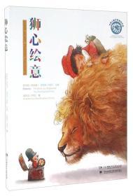 狮心绘意/中新儿童文学原创作品
