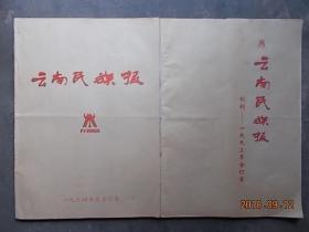 云南民族报 1993年、1994年全年合订本,1993年创刊号,2年期报纸合售,,,2开版【约重3千克】