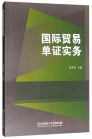 国际贸易单证实务张奎霞北京理工大学出版社9787568236454