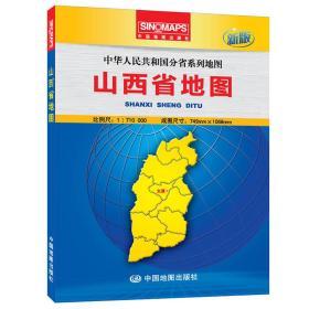 山西省地图(1:710000新版)/中华人民共和国分省系列地图