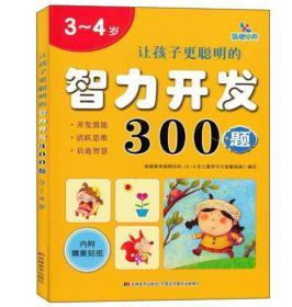 让孩子更聪明的智力开发300题