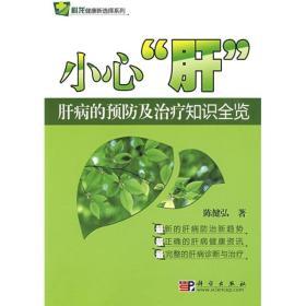 """小心""""肝"""":肝病的预防及治疗知识全览9787030244956"""