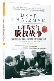 正在爆发的股权战争:深度解析股东、董事会、经营高管的责权利博弈与公司治理