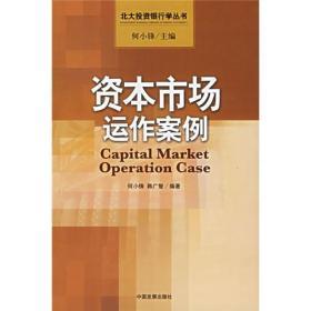 资本市场运作案例