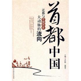 首都中国:迁都与中国历史大动脉的流向