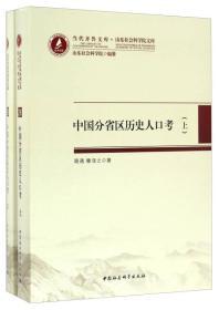 当代齐鲁文库·山东社会科学院文库28:中国分省区历史人口考(套装上下册)