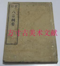 校订八宗纲要  文政丙戌(1826年)序   和刻本