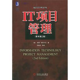 【二手包邮】IT项目管理 (原书第2版) (美)施瓦尔贝(Schwalbe K.)