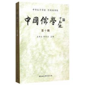 中国儒学.第十辑