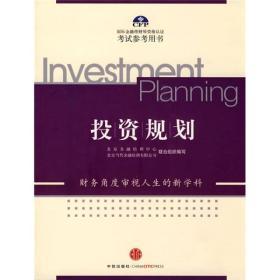 投资规划(第2版)