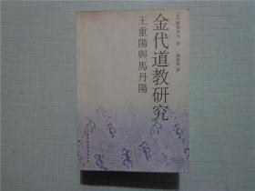 金代道教研究:王重阳与马丹阳(海外道教学译丛)