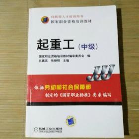 国家职业资格培训教材:起重工(中级)