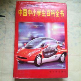 中国中小学生百科全书