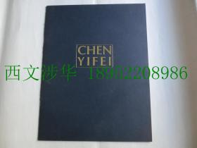 【现货 包邮】《陈逸飞画展》1984年初版 哈默画廊美国画展 陈逸飞画集 陈逸飞  CHEN YI FEI