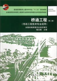 桥涵工程第二2版杨玉衡中国建筑工业出版社9787112149551