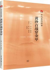 正版二手黄沙百战穿金甲田涛北京三联出版社9787108060976有笔记