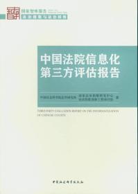 【正版】中国法院信息化第三方评估报告 中国社会科学院法学研究所,国家法治指数研究中心,法治指数创新工程项目组著