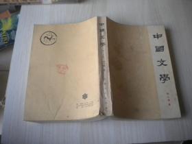 中国文学   第一分册   内有少许字迹