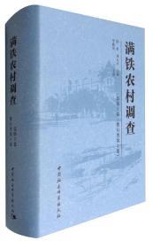 满铁农村调查(总第3卷·惯行类第3卷)