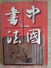 中国书法 4995/1