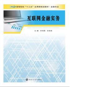 """普通高等院校""""十三五""""规划教材. 金融专业:互联网金融实务"""