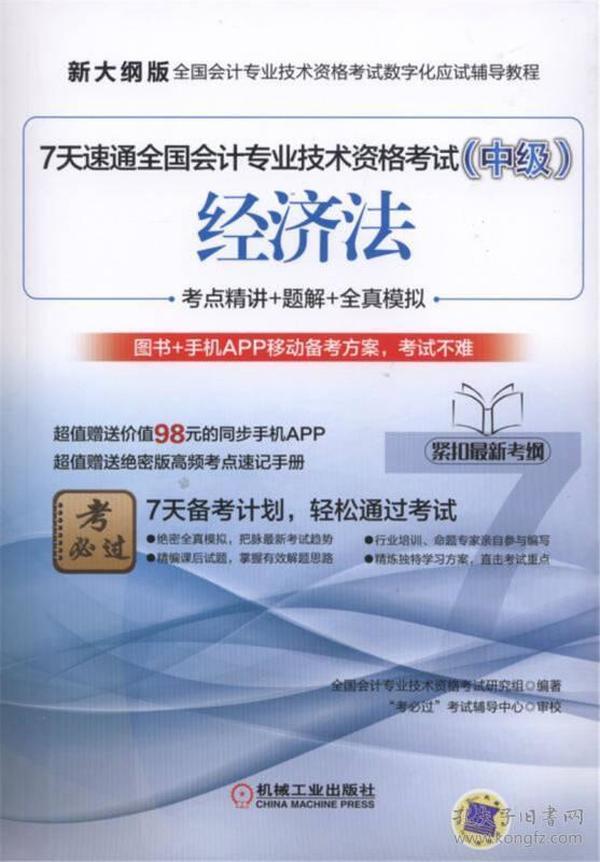7天速通全国会计专业技术资格考试(中级):经济法