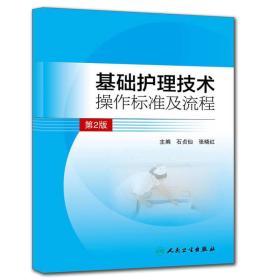基础护理技术操作标准及流程(第2版)