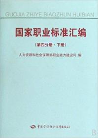 国家职业标准汇编(第四分册上下)(精)