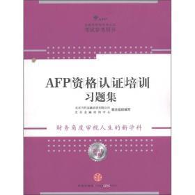 AFP资格认证培训习题集(2011年版)