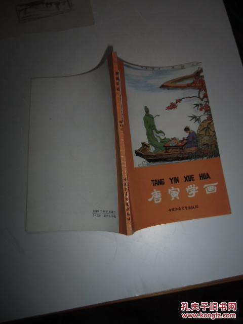 唐寅学画 中国少年儿童出版社【如图16号