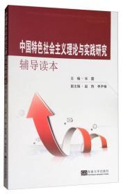 中国特色社会主义理论与实践研究辅导读本