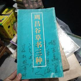 周昌谷草书三种