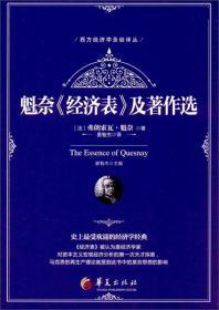 西方经济学圣经译丛:魁奈《经济表》及著作选
