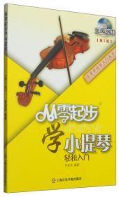 从零学音乐入门丛书:从零起步学小提琴(第2版)