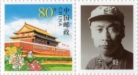 个性化邮票一枚:陈毅(面值0.80元,带其头像) 【陈毅 (1901年8月26日-1972年1月6日)四川乐至人