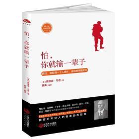 怕,你就输一辈子:畅销百余年,影响世界的勇气之书
