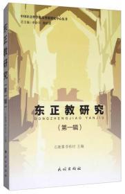 东正教研究(第1辑)(中国社会科学院基督教研究中心丛书)